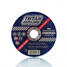 Отрезной диск  по металу Титан Абразив 125 х 1.6 х 22.23 TITAN (ТА1251622)