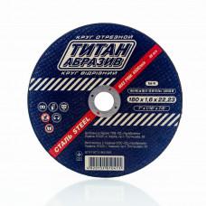 Отрезной диск по металлу Титан Абразив 180 х 1.6 х 22.23 TITAN (ТА1801622)