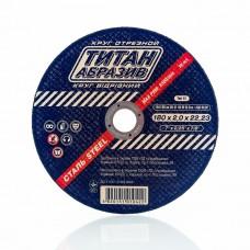 Отрезной круг по металлу Титан Абразив 180 х 2.0 х 22.23 TITAN (ТА1802022)
