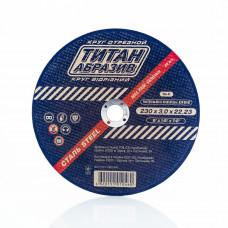 Отрезной диск по металлу Титан Абразив 230 х 3.0 х 22.23 TITAN (ТА2303022)
