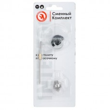 Комплект форсунок HVLP II 1,0 mm до PT-0129 INTERTOOL PT-2108
